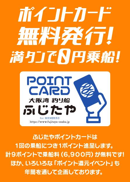 ポイントカード無料発行!満タンで0円乗船